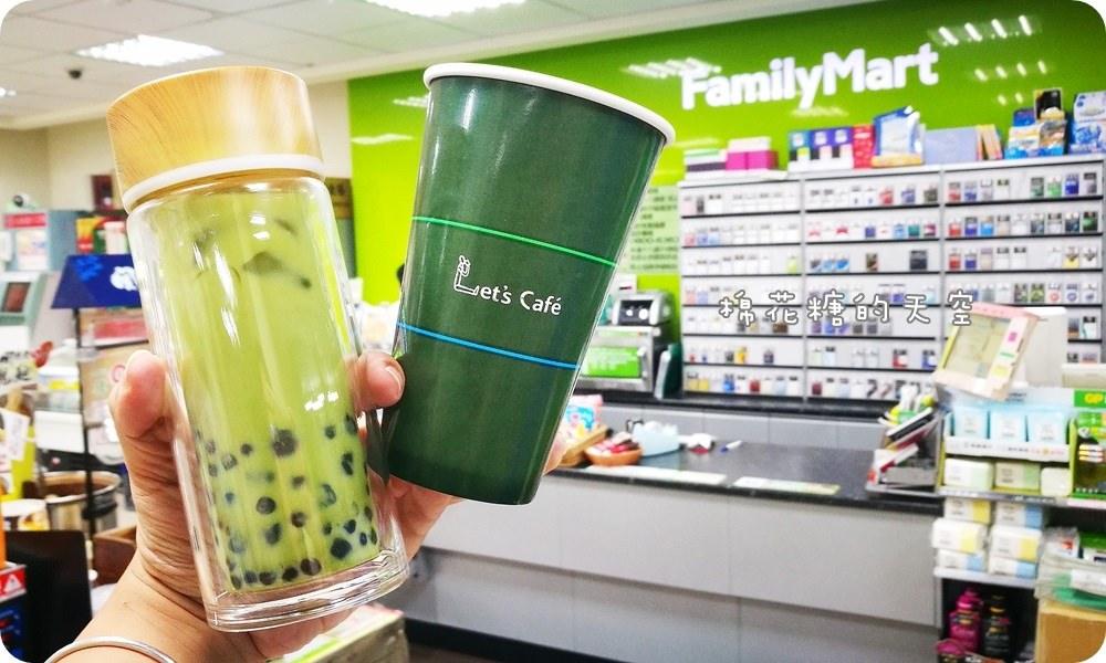 全家珍奶‖便利商店也能買珍珠奶茶啦!抹茶拿鐵加珍珠全家3000家門市齊上市~加珍珠不加價喔!