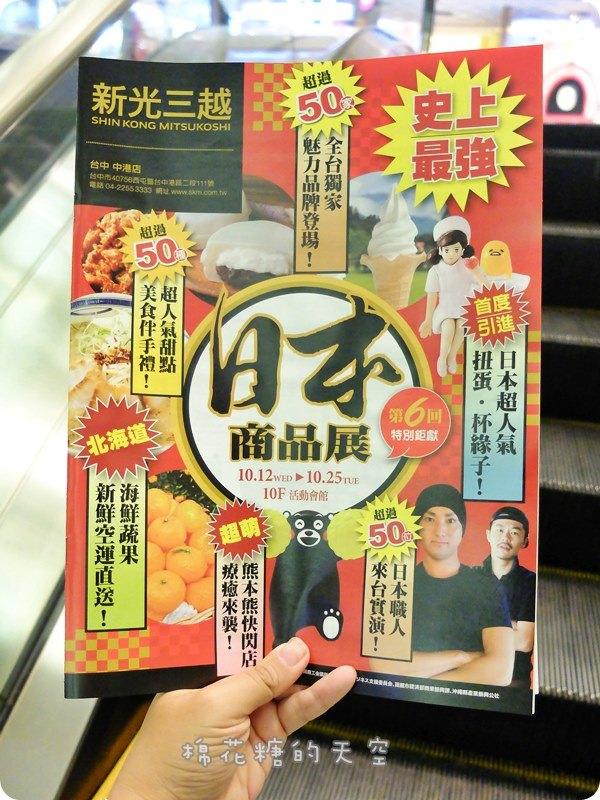 《台中活動》2016年新光三越日本商品展開始囉!札幌、函館、福岡、大分、熊本、沖繩~日本在地美食直送來台!超萌熊本熊快閃店、超激真人大小杯緣子~只到10/25大家快來玩!~鹹食篇