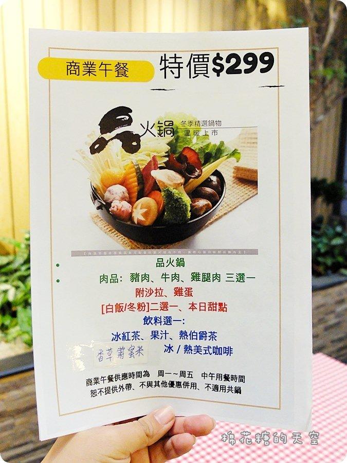《台中美食》大墩十八街PING18推出超值商業午餐,火鍋、海鮮、超厚漢堡排~通通好吃!中午就是要吃飽飽~才能再創好成績唷!完整菜單在這裡!