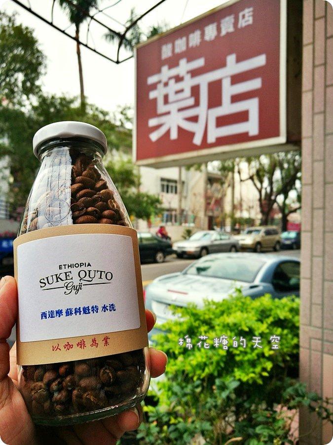 """《台中甜點》豐原""""葉店""""賣咖啡!自家烘培咖啡超多風味可選擇,季節限定新鮮草莓生乳酪蛋糕超~級~好~吃!甜點控一定不能錯過!"""