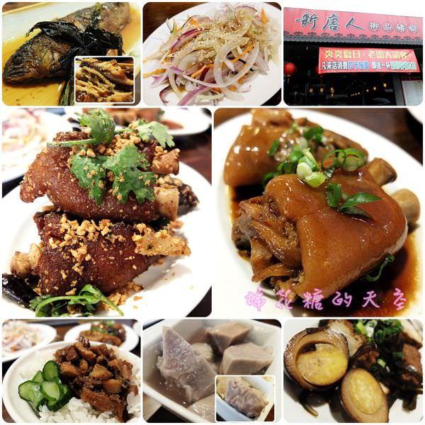 《台中美食》傳統滋味大升級,快來新唐人吃ㄉㄨㄞ~ㄉㄨㄞ~『避風塘豬腳』
