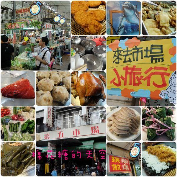 《台中美食》台中傳統市場小旅行-第五市場,美味迷宮大揭密!