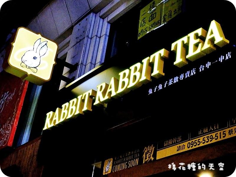 《台中飲料》號稱全宇宙最好喝的世界鮮奶茶來到台中囉!兔子兔子茶飲專賣店一中店開幕囉!超可愛吸管套~喝了變兔子!