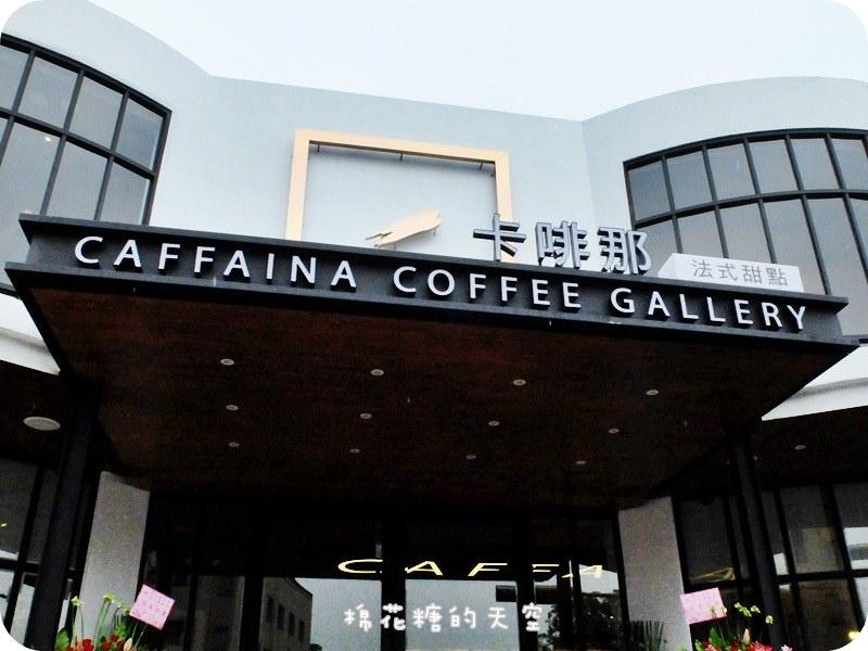 《台中咖啡》高雄卡啡那來台中開分店啦!位置寬敞、裝潢氣派~還有每日一味限定舒芙蕾讓人期待