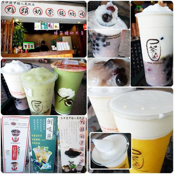 《鹿港飲品》暖暖木質風『茶本味』,天然食材、用心手作,好喝讓人猛點頭呀!