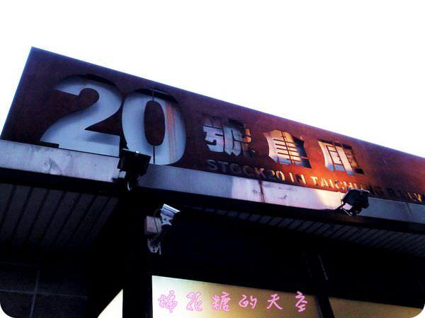 《台中景點》火車站裡的寶藏庫—『20號倉庫』~夢想、創意、人文的集散地!
