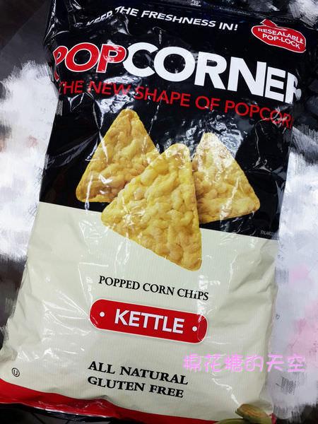 《好吃零食》好市多零食好吃推薦,偽裝成玉米片的爆米花POPCORNERS!