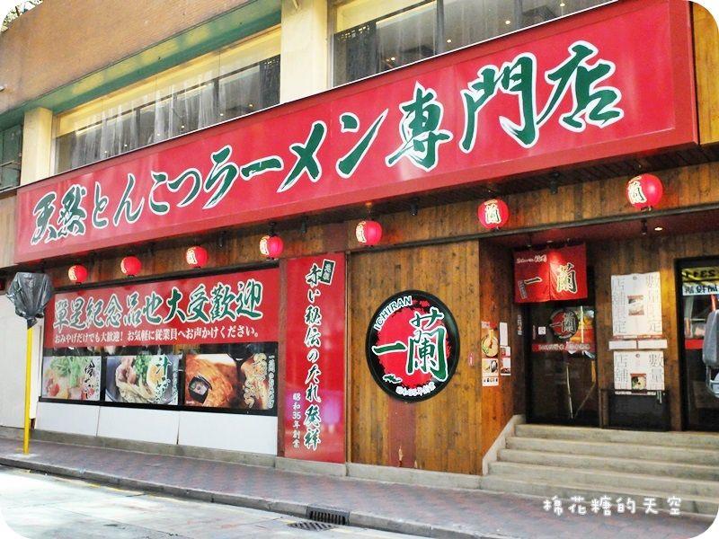 《香港美食》吃一蘭不用飛日本!只要兩個小時就到~一蘭拉麵香港銅鑼灣分店,24小時營業不打烊的喔!@銅鑼灣