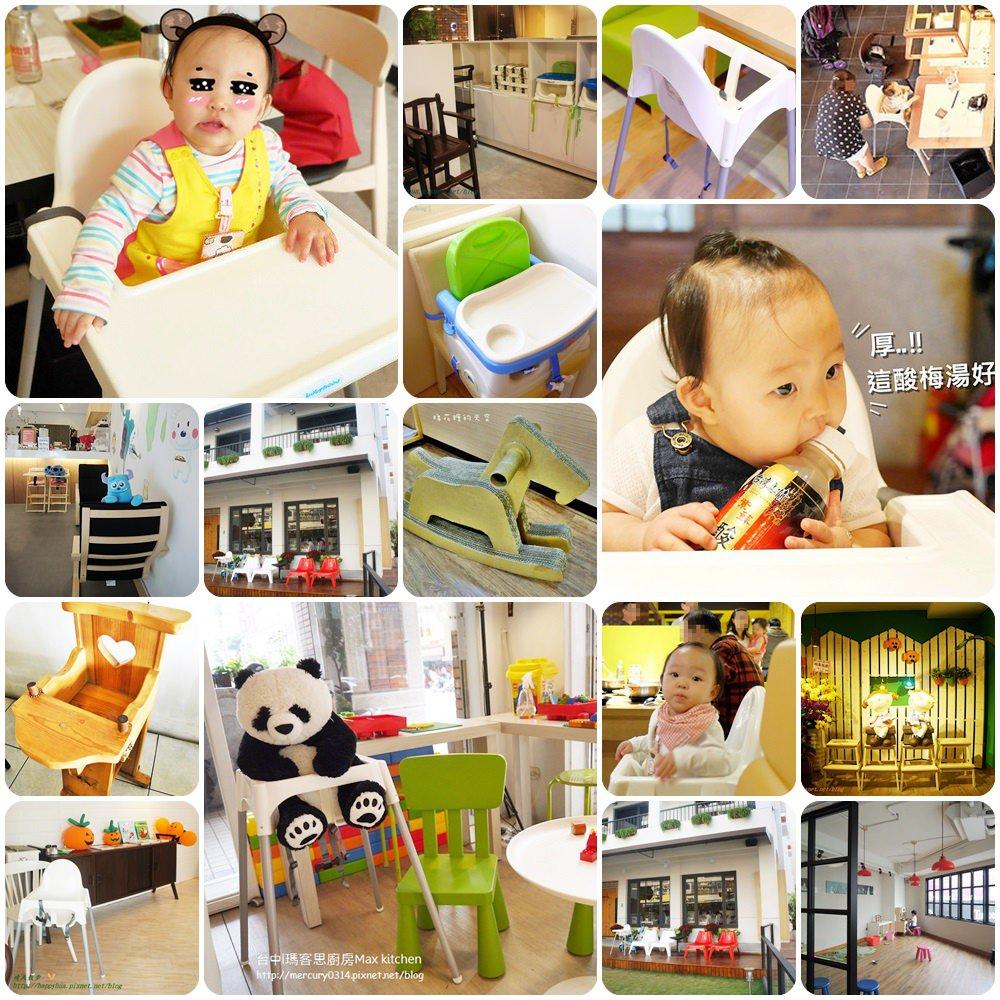 《台中兒童椅餐廳攻略》各大部落客細心收集備有嬰兒椅的店家,帶寶寶吃飯也不麻煩囉!