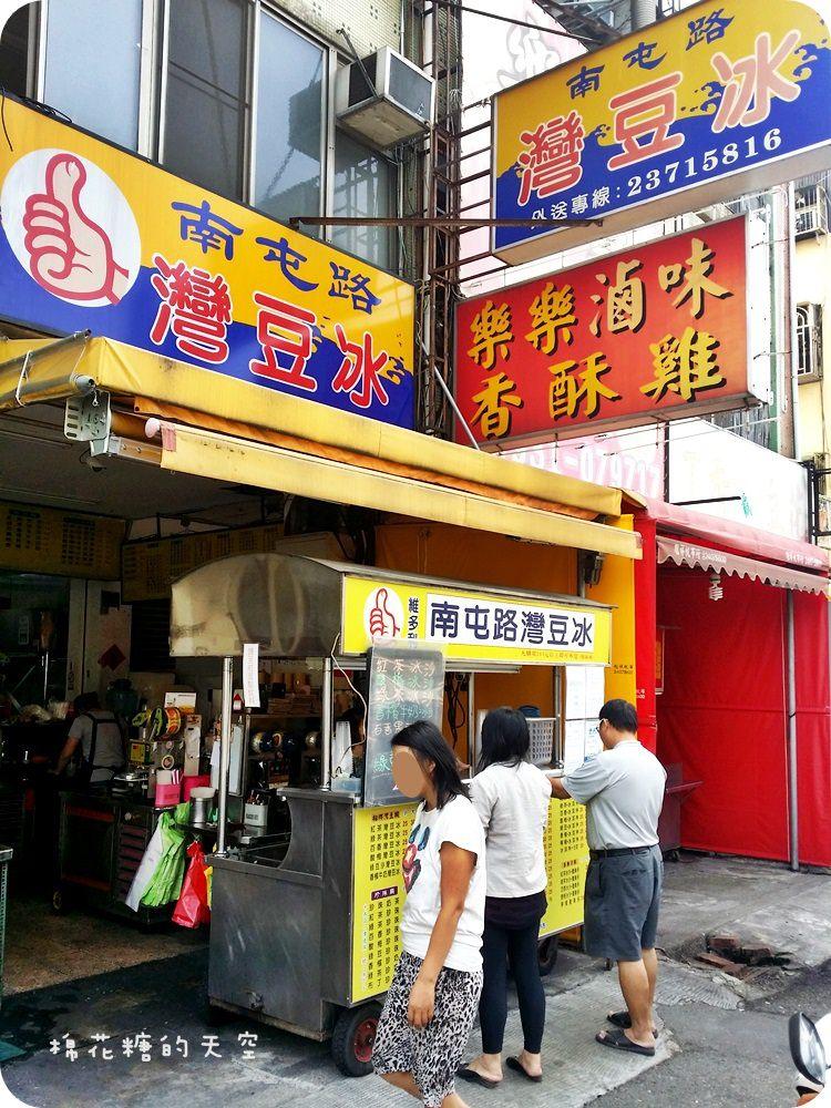 《台中冰品》傳承兩代的南屯路灣豆冰,不用花大錢就有冰沙喝,灣豆冰還加了傳統味叭噗唷!