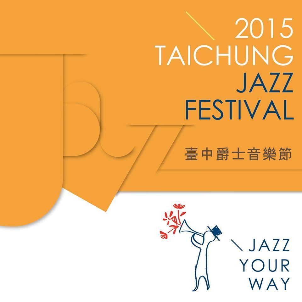 《台中活動》2015台中爵士音樂節要開始囉!JAZZ Your Way~花都藝術節擴大舉辦、首週活動遍布全台中,貼心整理快來看!