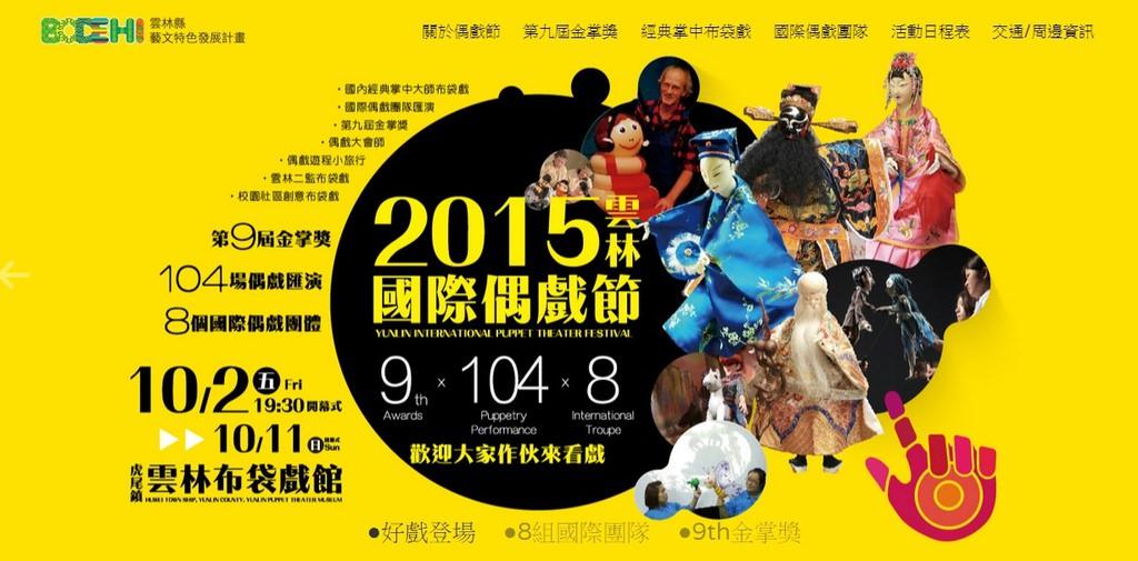 《雲林活動》2015國際偶戲節在雲林虎尾盛大展開囉!連續十天匯集國內外各大布袋戲、偶戲表演團體~活動超級精彩!快來看~