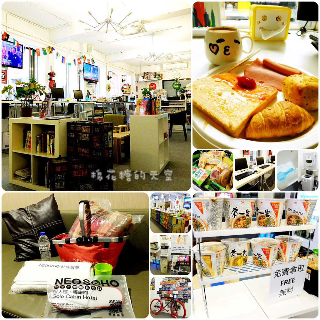 《台北住宿》台北車站旁的背包客旅店住滿24小時竟然千元有找!Neo soho就是要給您超滿意旅途中的家!