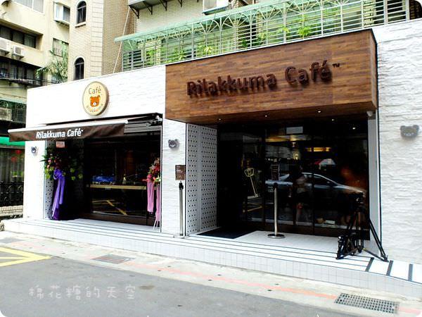 《台北餐廳》超萌拉拉熊陪你吃下午茶!~台北東區拉拉熊咖啡開幕囉~(環境介紹篇)