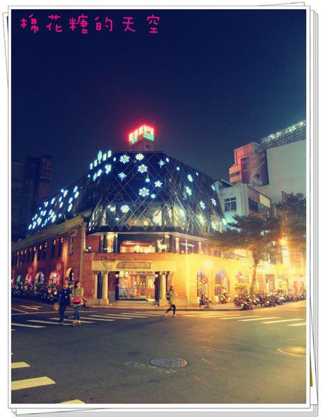 <2014聖誕節特輯>台中火車站前宮原眼科-世上當然有聖誕老人